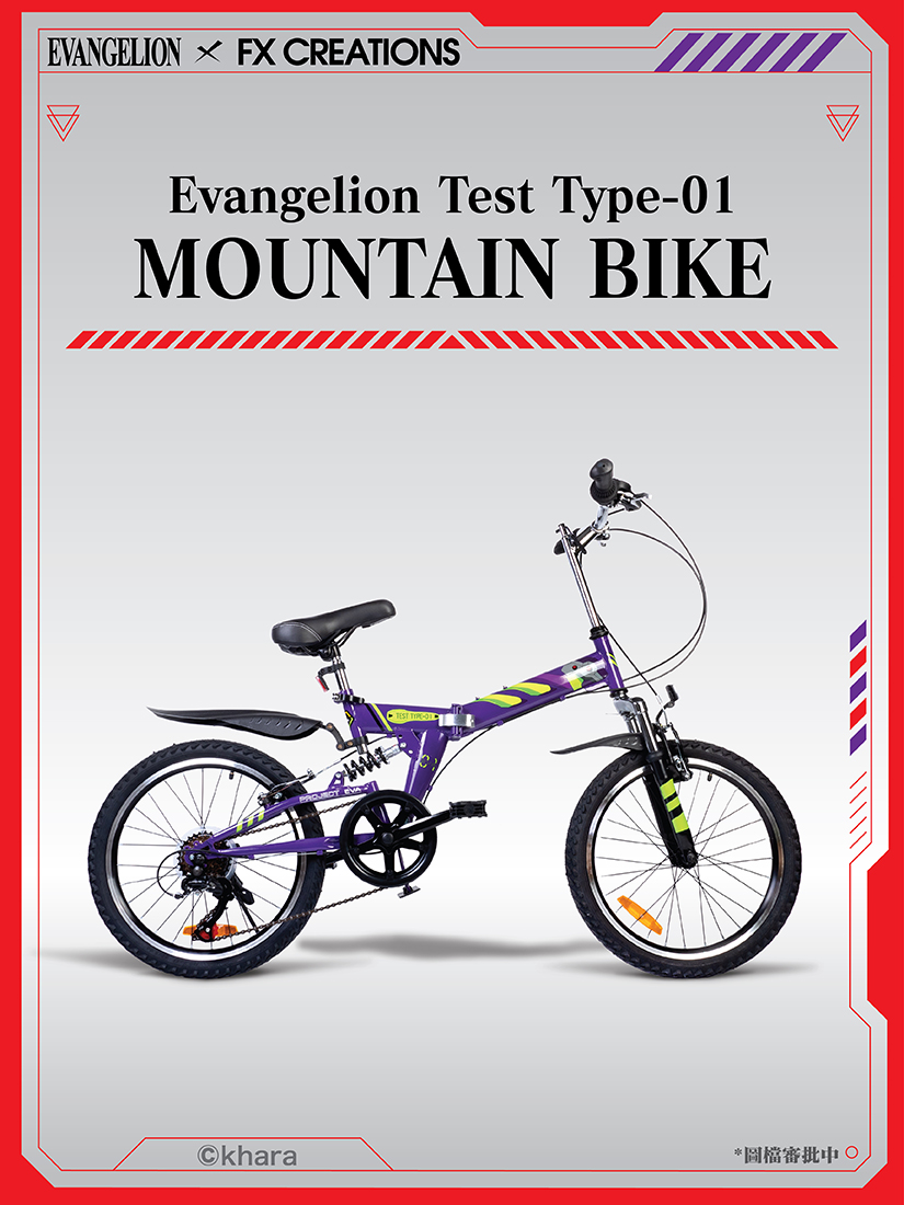 # EVA Test Type-01 Folding Mountain Bike (OOS)