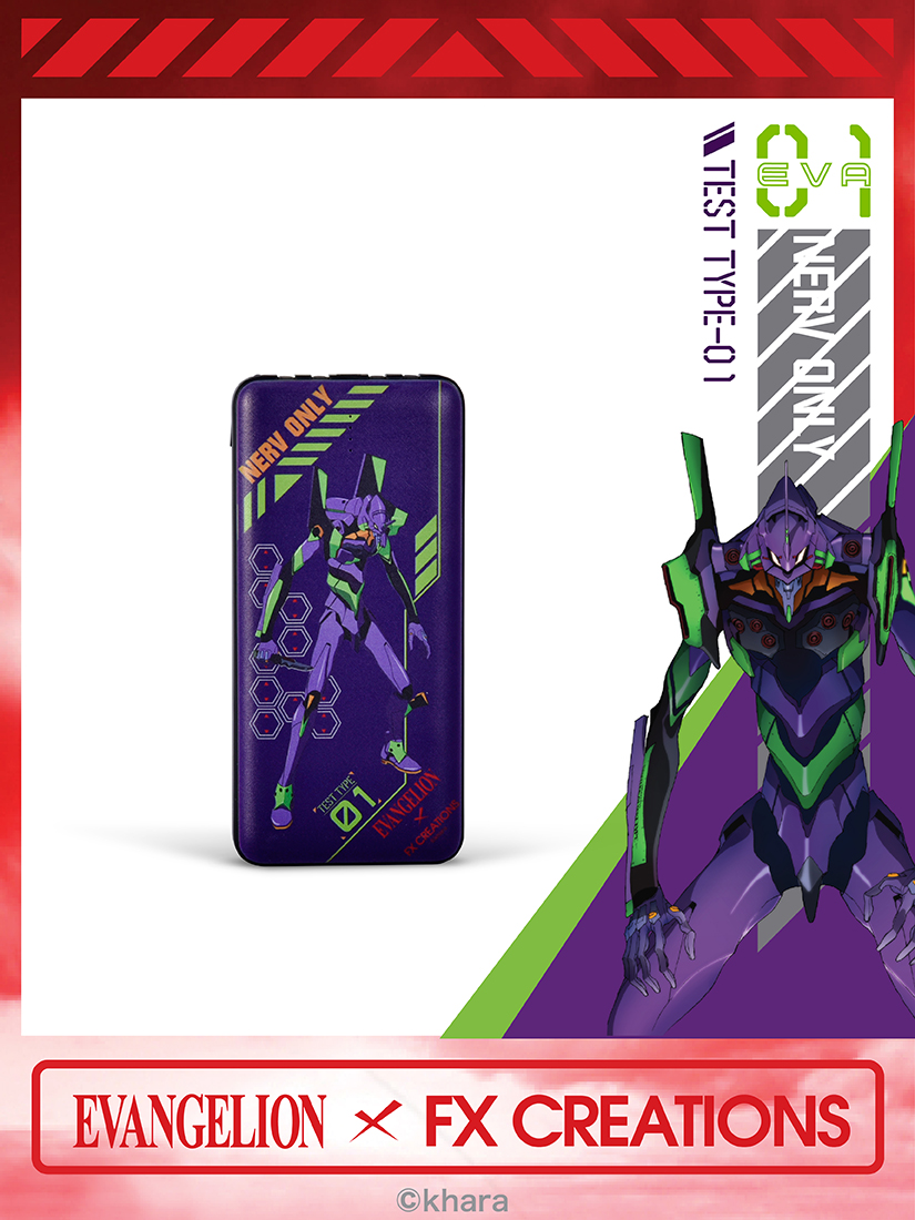 #### EVA Test Type-01 Limited Edition Power Bank (Pre-order)