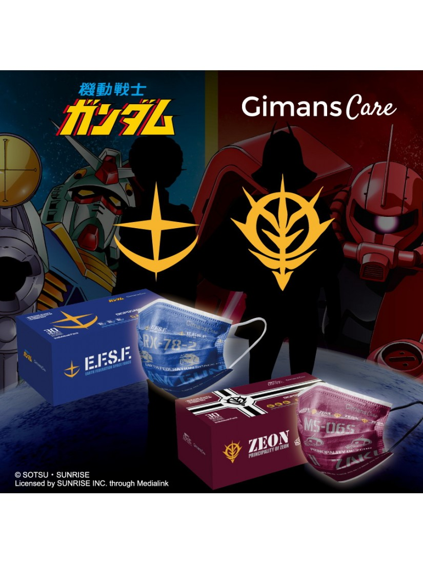 ######Gundam Official Licensed Disposable Medical Masks for Adults - Amuro & Char (Set B)