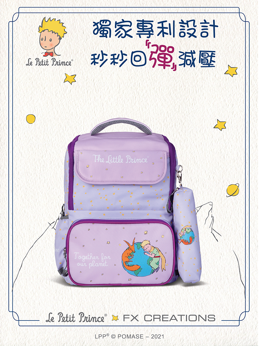 ## The Little Prince Special Edition Series - Anti Gravity System (AGS) School Bag Small Size (Pre-order soon)